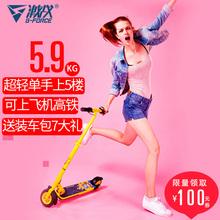 激战电动滑板车地铁侠超轻迷你5.9KG可折叠两轮电动自行车
