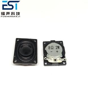 工厂供应 笔记本 电脑喇叭 2027扬声器 20*27mm 8欧2w