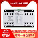 Dual power automatic switching switch 4P 100A switching switch CB class ATS 125A dual power converter