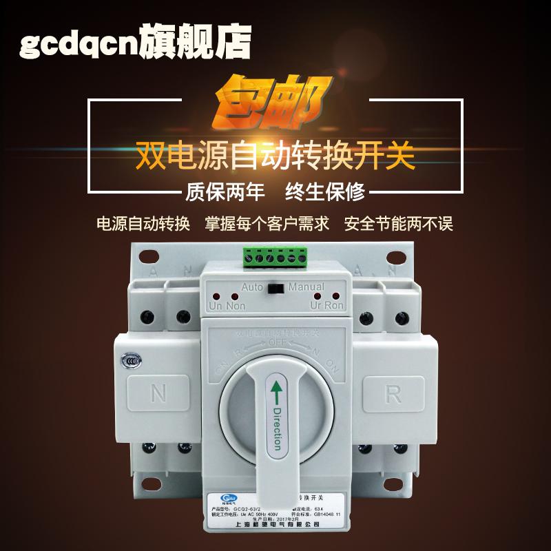 双电源自动转换器