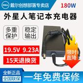 外星人180W笔记本电源适配器G7充电器电源线19.5V 9.23A戴尔正品