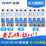 Zhengtai Electrical Miniature Circuit Breaker DZ47 Upgraded NBE7 Household Trip Total 63A Protected Air Switch 1234p