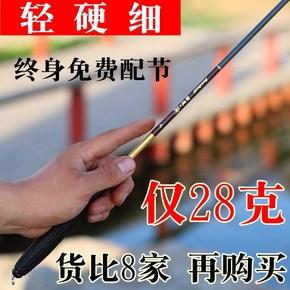钓鱼杆极硬19调鲤鱼碳素超轻7.2米长节钓鱼竿台钓竿手竿鱼竿