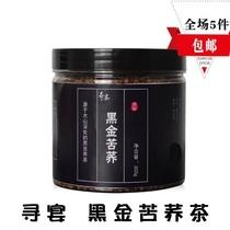 包邮270g贵州威宁特产可渡河黑苦荞荞麦茶花草茶茶叶代用茶礼盒装