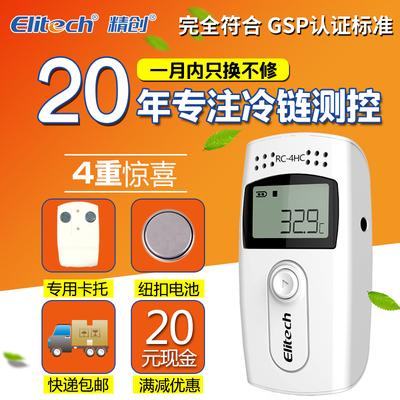 精创温湿度记录仪usb仓库冷链运输温度计自动数据记录报警gsp认证哪里便宜