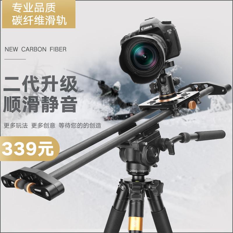 微移滑轨碳纤维专业轨道摄影摄像轻便携
