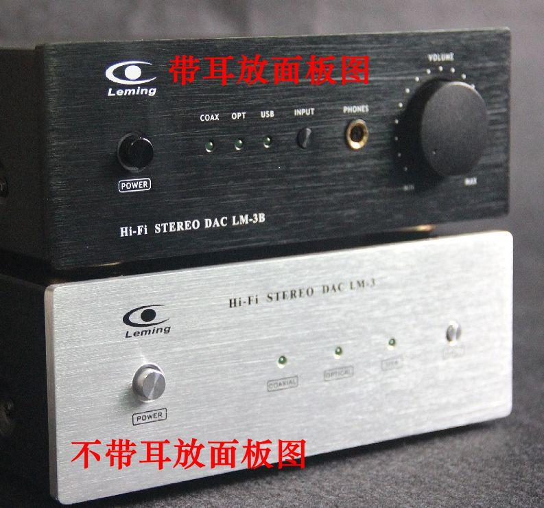 乐明DAC 双PCM1794 HIFI解码器 USB  耳放 光纤同轴立体声解码
