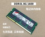 Samsung chip 8G DDR3L 1600MHz 8GB laptop memory stick compatible with 1333 1.35v