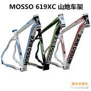 台湾峰大MOSSO 619XC 7005铝合金超轻高强度山地自行车架内碟刹位