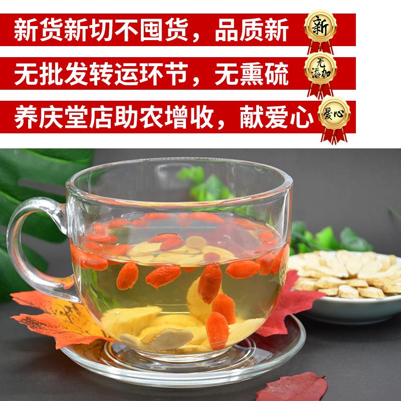 黄芪500g克野生特级黄氏片甘肃中药材粉配当归党参红枣枸杞茶北芪