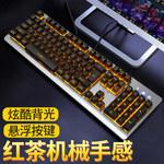 游戏键盘 字符发光机械手感金属七彩背光电脑笔记本外接吃鸡有线