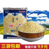 蒙海丰手工零食炒米香脆内蒙古特产奶茶伴侣无添加500g三袋装 包邮