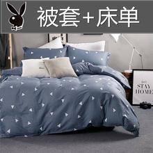被套床单两件套1.5m1.8米床上用品单双人学生1.2被罩被单二2件套