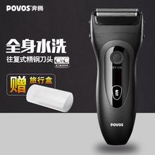 奔腾电动剃须刀充电式胡子胡须全身水洗男士防水往复式刮胡刀txd
