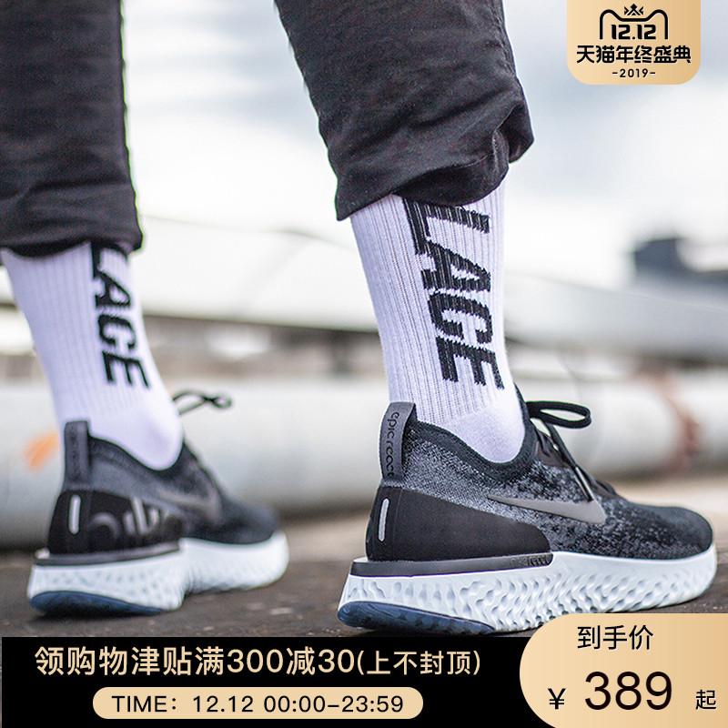 耐克男鞋EPIC REACT FLYKNIT 飞线编织运动跑步鞋 AQ0067 BQ8928