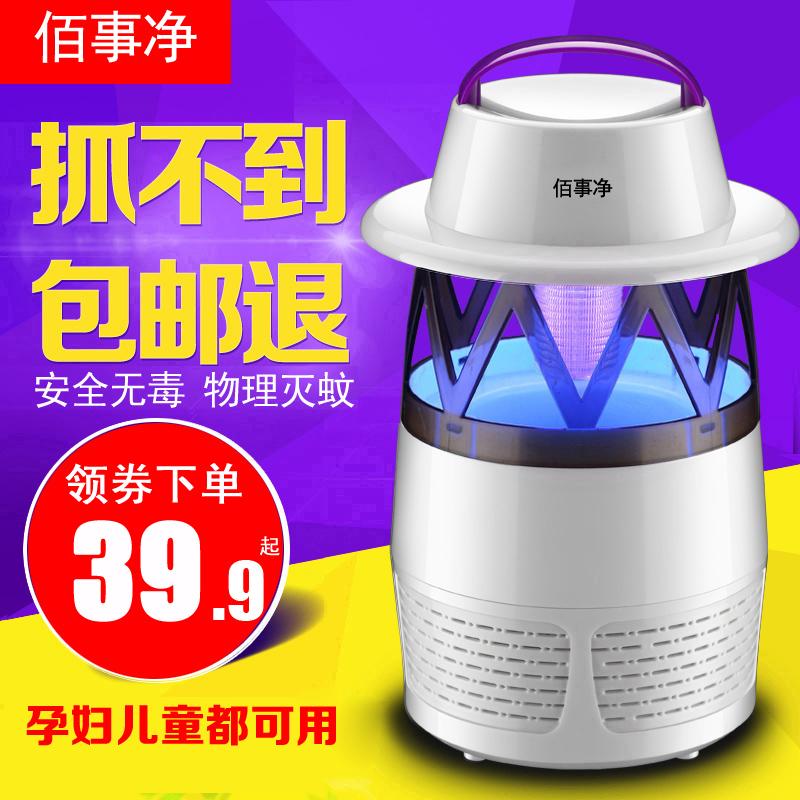 家用灭蚊灯室内吸捕蚊子插电式驱蚊器防蚊神器卧室全自动静音物理
