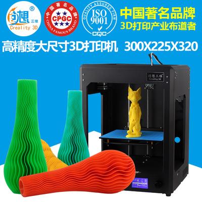 创想三维CR-5整机工业级商用静音创客大尺寸模型高精度3D打印机正品折扣