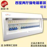 Zhengtai Distribution Box Power Box Set 20-bit Circuit Household Switch Set