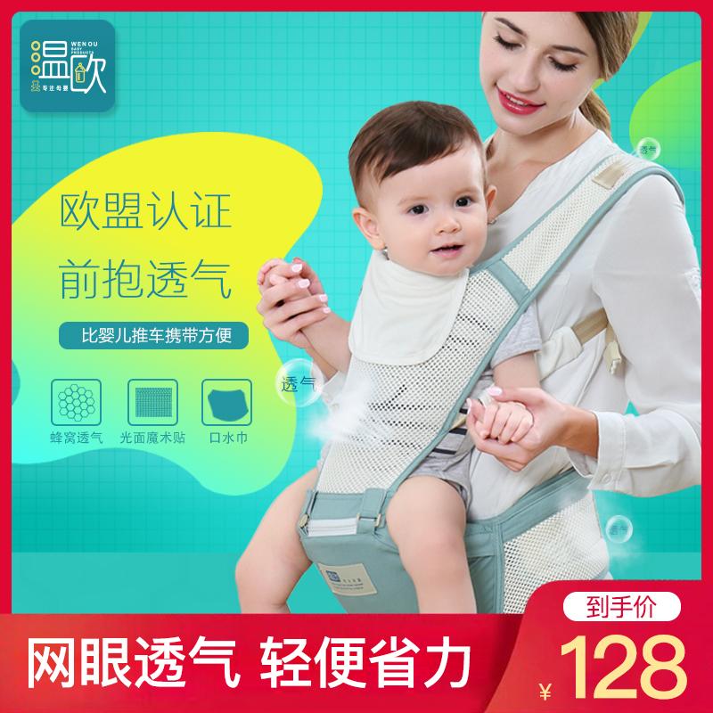 透气前婴腰凳抱式背登婴儿背带新生儿童