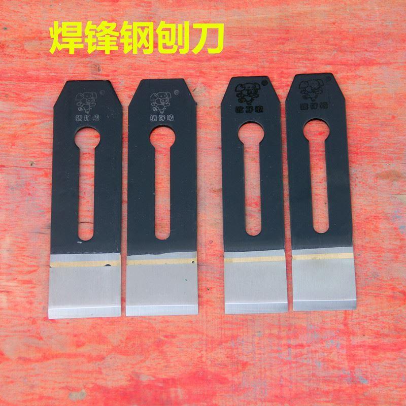 全国包邮 焊锋钢刨刀 44MM 51MM 贴钢刨刃 高速钢刨刀 木工刨刨刀