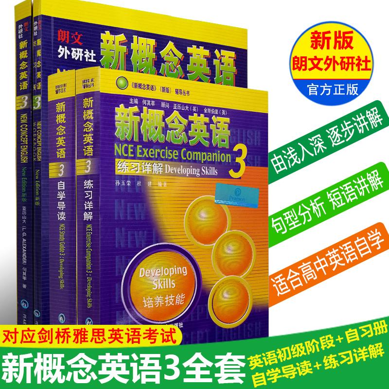 新概念英语3全套4册培养技能高中生教材课本+练习册+自学导读+练习详解青少版英语入门自学零基础新概念英语三语法同步辅导书籍