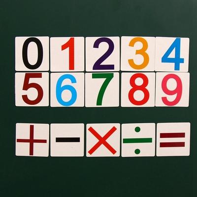 磁性软0-9数字贴15个/套教学认知字母数字黑板白板冰箱贴
