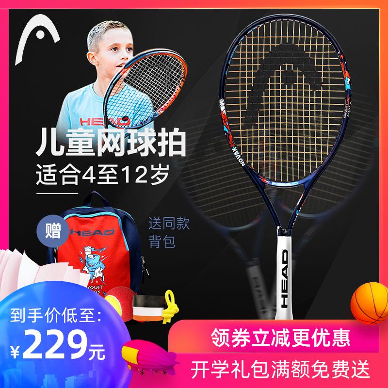 head海德儿童网球拍小学生3-12岁初学者单人网球训练器21/23/25寸