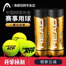 ヘッドハイドATPゴールドボール公式ゲームトレーニングテニスネットゲームボール高弾性抵抗