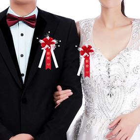 结婚胸花用品欧式一套韩式新人婚礼襟花用品新郎新娘姐妹胸花全套