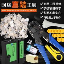 Packaging net pliers household suit network multifunctional wire-pressing pliers net pliers + tester with tool crystal head