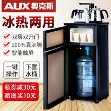 奥克斯智能冷热制冷双开立式茶吧机饮水机台式家用全自动上水