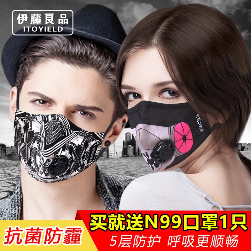 伊藤良品 男女透气抗菌防雾霾时尚口罩1元优惠券