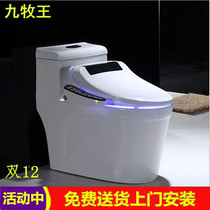 Nine Shepherd authentic Intelligent toilet home integrated electric and hot toilet automatic multi-function toilet