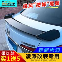 适用于广汽本田凌派尾翼三厢免打孔ABS带灯带烤漆汽车改装定风翼