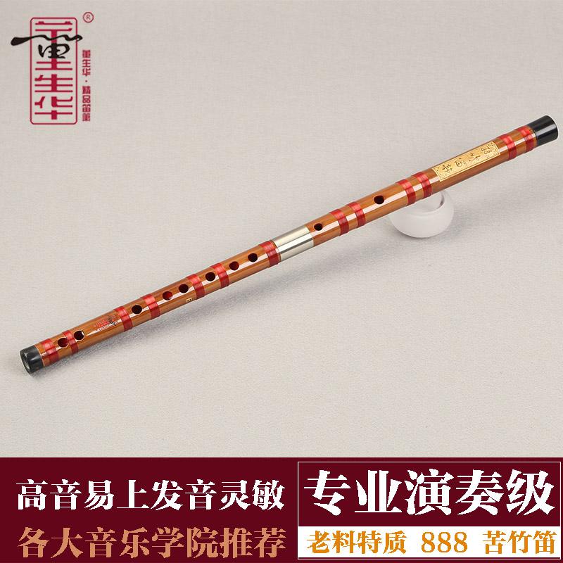 民族乐器 调横笛 c 专业演奏笛子精制双插苦竹笛考级入门
