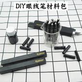 眼线液原料体半成品防水速干不晕染 20ml 手工DIY眼线笔材料包