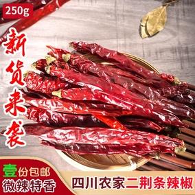 四川牧马山特产二荆条干红辣椒250g特香微辣农家辣椒干包邮干海椒