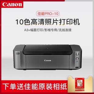 佳能PRO-10专业照片打印机10色A3+幅面相片冲印机影像级颜料墨水