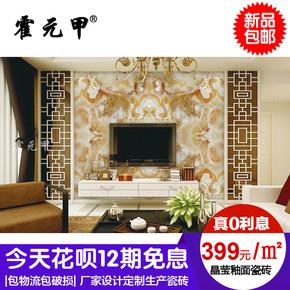 霍元甲瓷砖 客厅电视艺术瓷砖背景墙 大理石电视沙发背景欧洲皇庭