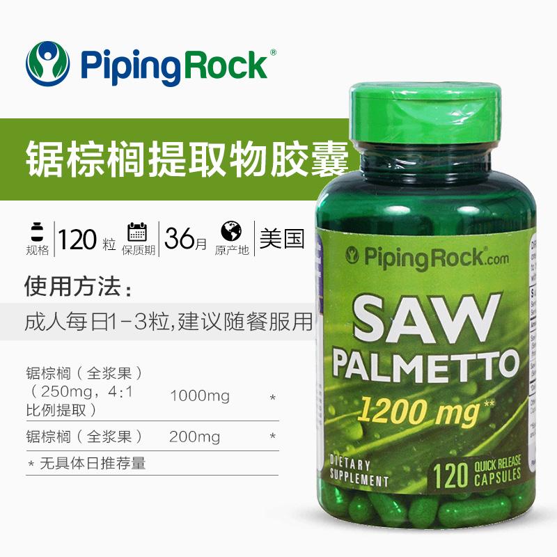 DHT阻滞剂+锯棕榈+生物素组合 生发保法止掉防脱发植物非那雄胺