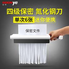 众叶手持碎纸机迷你家用办公小型粉碎机a4文件资料电动条状碎纸机