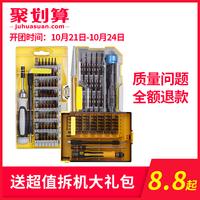 多功能螺丝刀套装家用万能小微型迷你苹果笔记本手机维修拆机工具