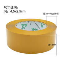 Customized box of beige Scotch tape packaging Taobao Express large wide tape adhesive tape wholesale sealing tape