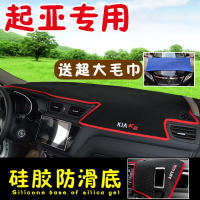 Kia K2 instrument panel light pad K5 Furui K4 Cerato KX5 Chi running K3 modified special sunscreen