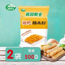 第二件5元买二送500g粘米粉黄国粮业水磨糍粑糯米粉500g2袋