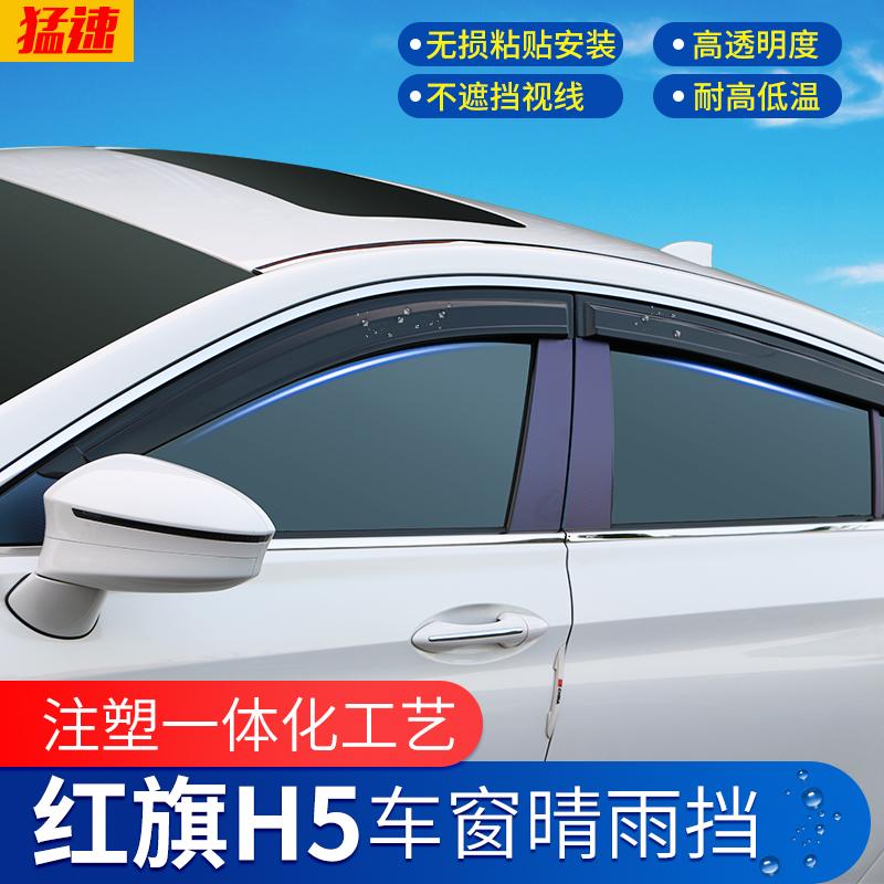 适用于红旗H5晴雨挡遮雨挡H5注塑车窗雨眉防雨条遮雨板改装配件
