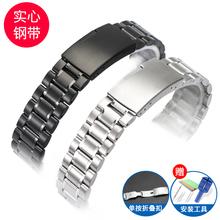 通用不锈钢表带男适用卡西欧西铁城ck天梭精钢手表链女1820mm