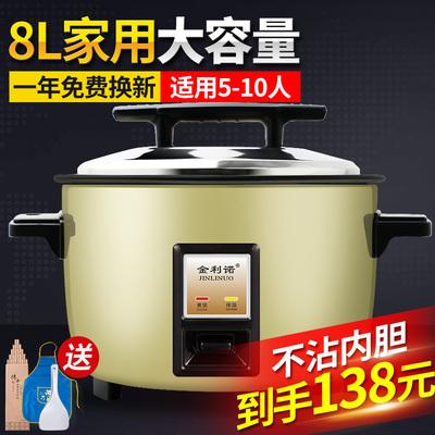金利诺 CFXB80-125食堂大型电饭锅商用大号容量家用电饭煲8L正品网上商城