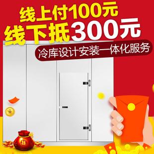 重庆贵州设计安装冷库 抵用券100元抵300元 每单仅限使用一次