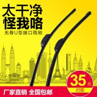12款上海大众朗逸1.4TSIDSG豪华导航版专用单配件 雨刷雨刮器